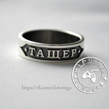 Кольцо Тащер