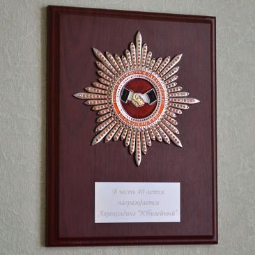 Бизнес сувенир: Наградной Орден за сотрудничество