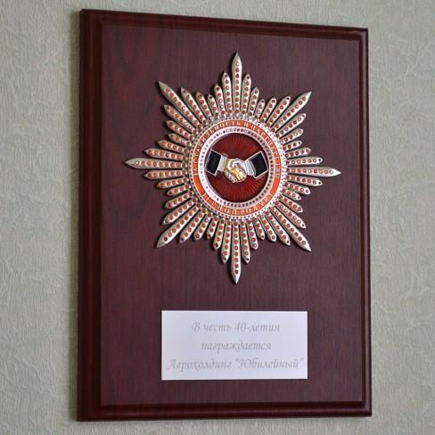 Бизнес сувенир: Наградной Орден за сотрудничество 0001